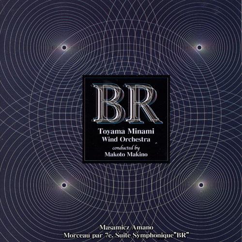 交響組曲第7番「BR」より/富山ミナミ吹奏楽団(指揮:牧野 誠)