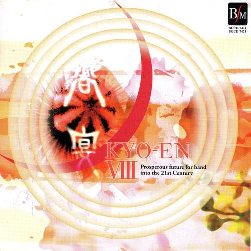 響宴VIII-21世紀の吹奏楽-(2枚組)/埼玉栄高等学校吹奏楽部(指揮:大滝実)他