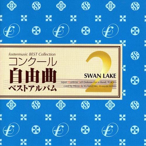 コンクール自由曲ベストアルバム2「白鳥の湖」/海上自衛隊東京音楽隊(指揮:熊崎博幸)