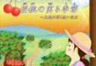 ウインドアートニューコレクション2012『桜桃の実る季節~大地に輝く紅い宝石』/花咲徳栄高等学校吹奏楽部(指揮:桒田 晃)他