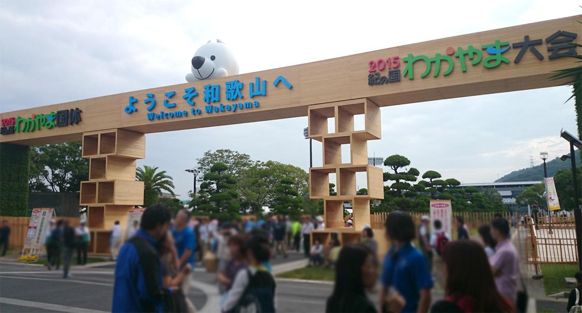 【和歌山】『2015紀の国わかやま国体』総合開会式に出席してきました。