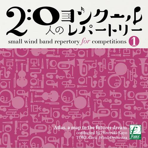 20人のコンクールレパートリーVol.1「アトラス~夢への地図」/土気シビックウインドオーケストラ(指揮:加養浩幸)