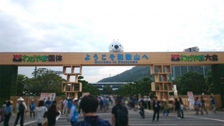 【和歌山】『2015紀の国わかやま大会』総合開会式・総合閉会式に出席してきました。