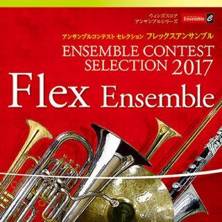アンサンブルコンテスト セレクション 2017 〈フレックスアンサンブル〉/東邦音楽大学卒業生&学生選抜メンバー
