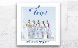 木管五重奏カラフル『Trip!』に、「アシタカとサン」(坂井貴祐 編曲)が収録されています。