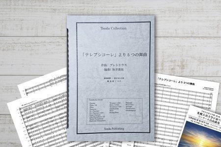 ティーダ出版より『「テレプシコーレ」より5つの舞曲』(プレトリウス/坂井貴祐 編曲)が出版されました。