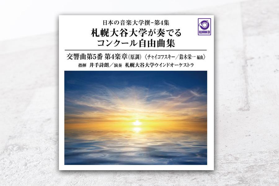『札幌大谷大学が奏でるコンクール自由曲集 チャイコフスキー交響曲第5番』に、「テレプシコーレ」(プレトリウス/坂井貴祐 編曲)が収録されています。