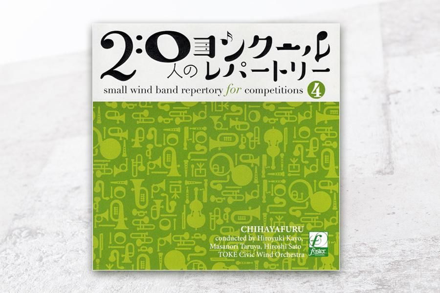 『20人のコンクールレパートリーVol.4 「ちはやふる」』に、「きらめく大空に向かって」(坂井貴祐 作曲)が収録されています。