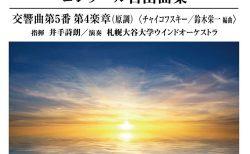 札幌大谷大学が奏でるコンクール自由曲集「チャイコフスキー 交響曲第5番」/札幌大谷大学ウインドオーケストラ(指揮:井手詩朗)