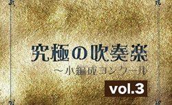 究極の吹奏楽~小編成コンクールvol.3/尚美ウインド・フィルハーモニー(指揮:佐藤正人)