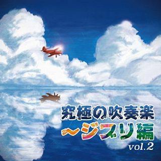 究極の吹奏楽~ジブリ編 vol.2/航空自衛隊航空中央音楽隊(指揮:水科克夫)