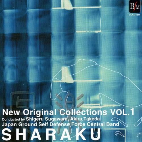 ニュー・オリジナル・コレクション VOL.1「写楽」/陸上自衛隊中央音楽隊(指揮:菅原 茂、武田 晃)
