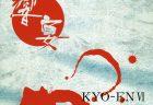 響宴VI-21世紀の吹奏楽-(2枚組)/グラールウインドオーケストラ(指揮:佐川聖二)他