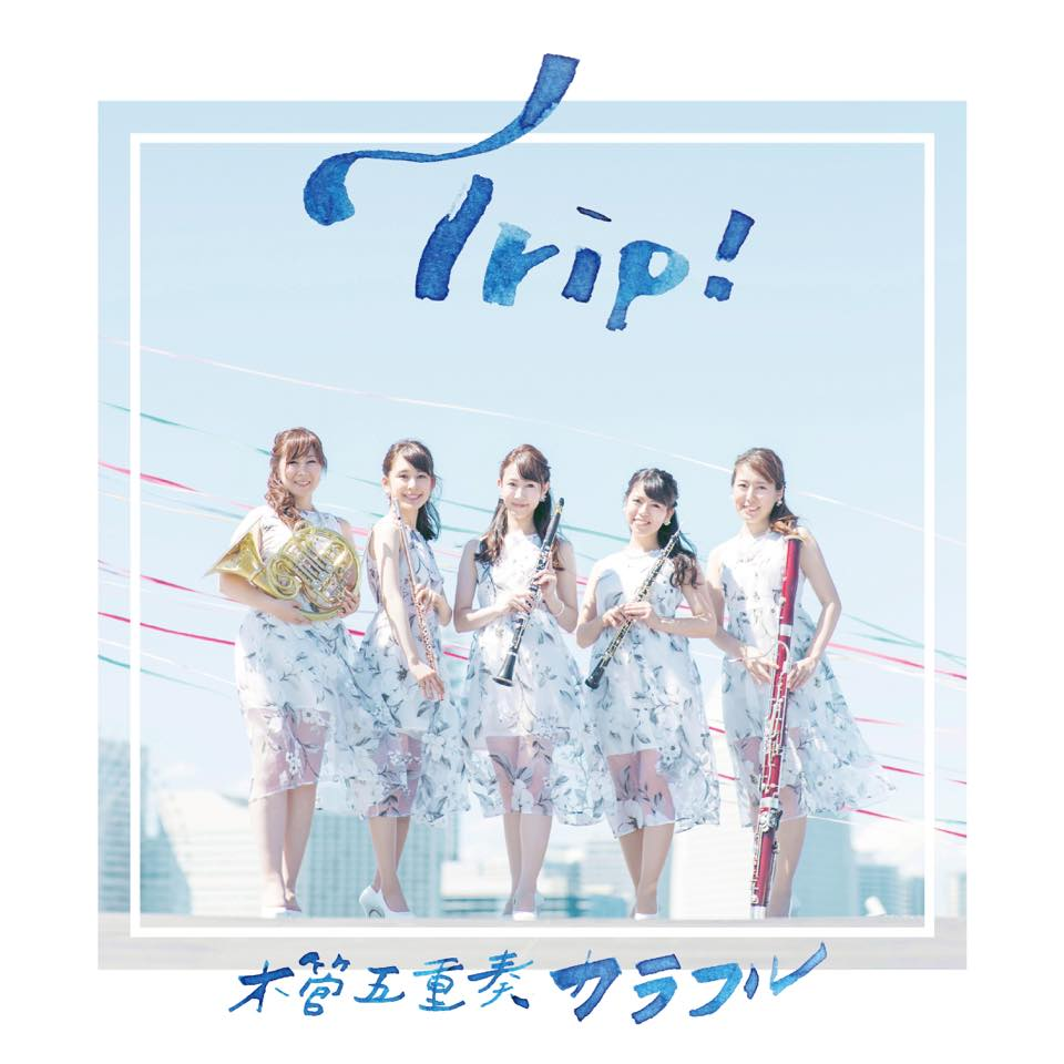 Trip!/木管五重奏カラフル