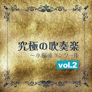 究極の吹奏楽~小編成コンクールvol.2/シンフォニックウインドオーケストラ21(指揮:佐藤正人)