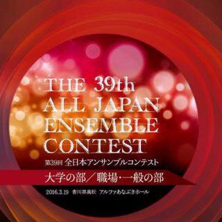 第39回 全日本アンサンブルコンテスト <大学の部/職場・一般の部>(3枚組)