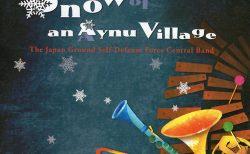 ブレーン・アンサンブル・コレクション Vol.18 混合アンサンブル「コタンの雪」/陸上自衛隊中央音楽隊