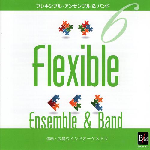 フレキシブル・アンサンブル&バンド曲集6/広島ウインドオーケストラ