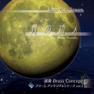 プラーム アンサンブルシリーズ Vol.3「月の旅人」/Brass Concept