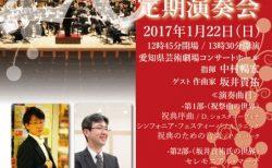 [※終了しました]【2017年01月22日(日) 開催】「名古屋市民吹奏楽団 第20回定期演奏会」にて『イグアス-大いなる水の躍動』が初演されます。
