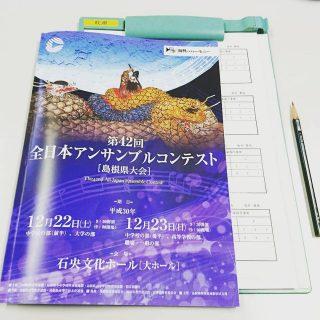 【島根】「全日本アンサンブルコンテスト島根県大会」審査、そして寄り道