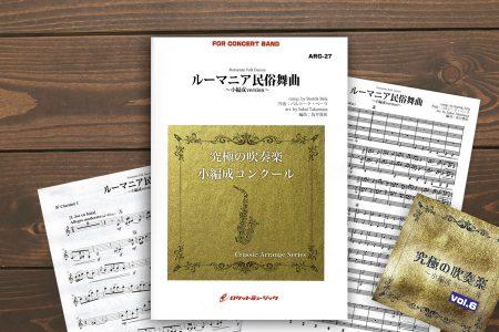 ロケットミュージックより『ルーマニア民俗舞曲』(バルトーク/坂井貴祐 編曲)が出版されました。