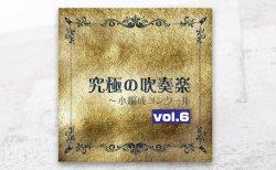 『究極の吹奏楽~小編成コンクールvol.6』に、「ルーマニア民俗舞曲」(バルトーク/坂井貴祐 編曲)が収録されています。