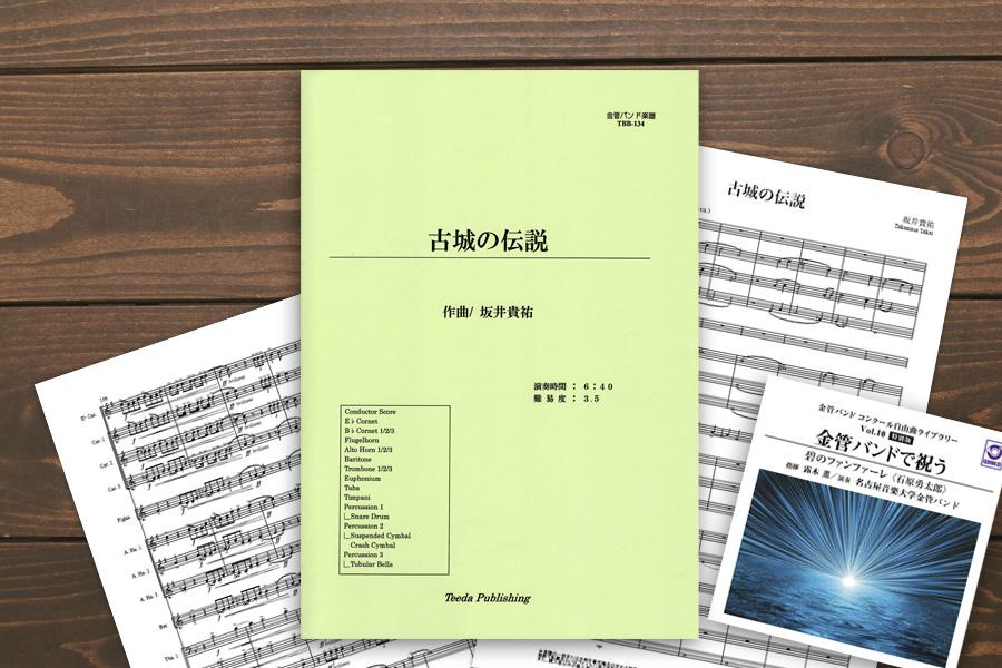 ティーダ出版より『古城の伝説』(坂井貴祐 作曲)が出版されました。