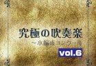 究極の吹奏楽~小編成コンクールvol.6/尚美ウインド・フィルハーモニー(指揮:佐藤正人、後藤文夫)