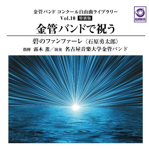金管バンドで祝う 碧のファンファーレ/名古屋音楽大学金管バンド(指揮:露木薫)
