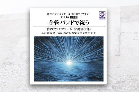 『金管バンドで祝う 碧のファンファーレ』に、「古城の伝説」(坂井貴祐 作曲)が収録されています。
