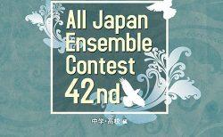 第42回 全日本アンサンブルコンテスト <中学・高校編>(3枚組)