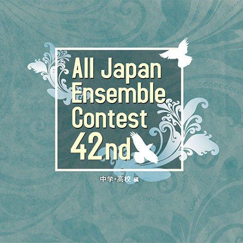 第42回 全日本アンサンブルコンテスト (3枚組)