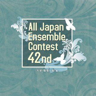 第42回 全日本アンサンブルコンテスト <大学・職場一般編>(2枚組)
