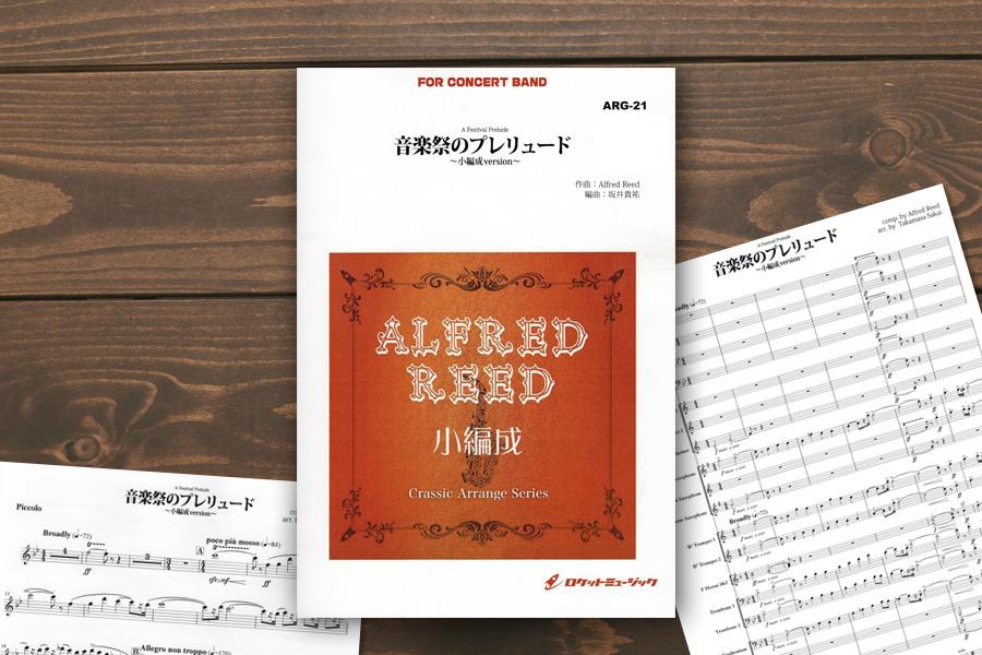 ロケットミュージックより『音楽祭のプレリュード』(A.リード/坂井貴祐 編曲)が出版されました。
