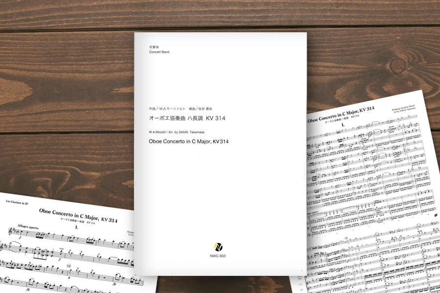 ネクサス音楽出版より『オーボエ協奏曲 ハ長調 KV 314』(モーツァルト/坂井貴祐 編曲)が出版されました。