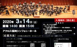 [※中止になりました]「航空自衛隊西部航空音楽隊 第56回定期演奏会」にて『ブリリアント・スカイ―碧き空は永遠に輝く』が初演されます。