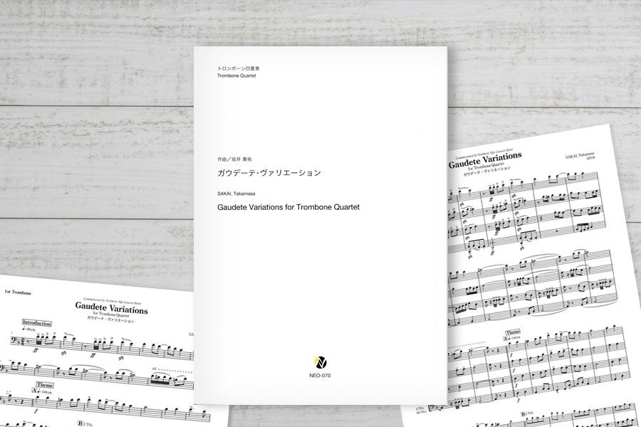 ネクサス音楽出版より『ガウデーテ・ヴァリエーション』(坂井貴祐 作曲)が出版されました。