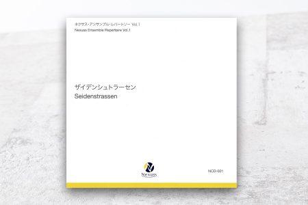 『ザイデンシュトラーセン』に、「イン・ザ・トワイライト」(坂井貴祐 作曲)が収録されています。