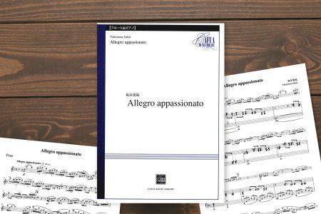 CAFUAより『Allegro appassionato』(坂井貴祐 作曲)が出版されました。