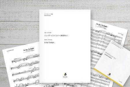 ネクサス音楽出版より『イン・ザ・トワイライト』(坂井貴祐 作曲)が出版されました。