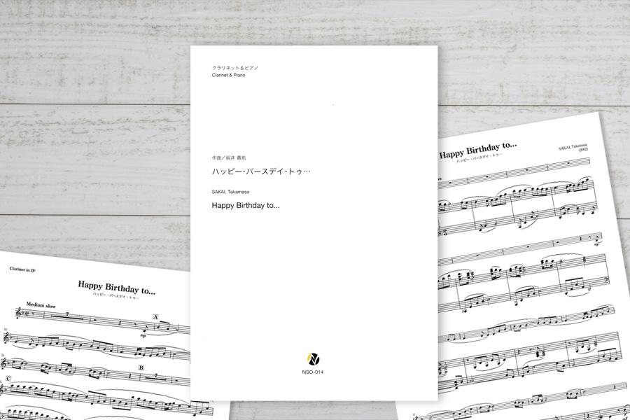ネクサス音楽出版より『Happy Birthday to…』(坂井貴祐 作曲)が出版されました。