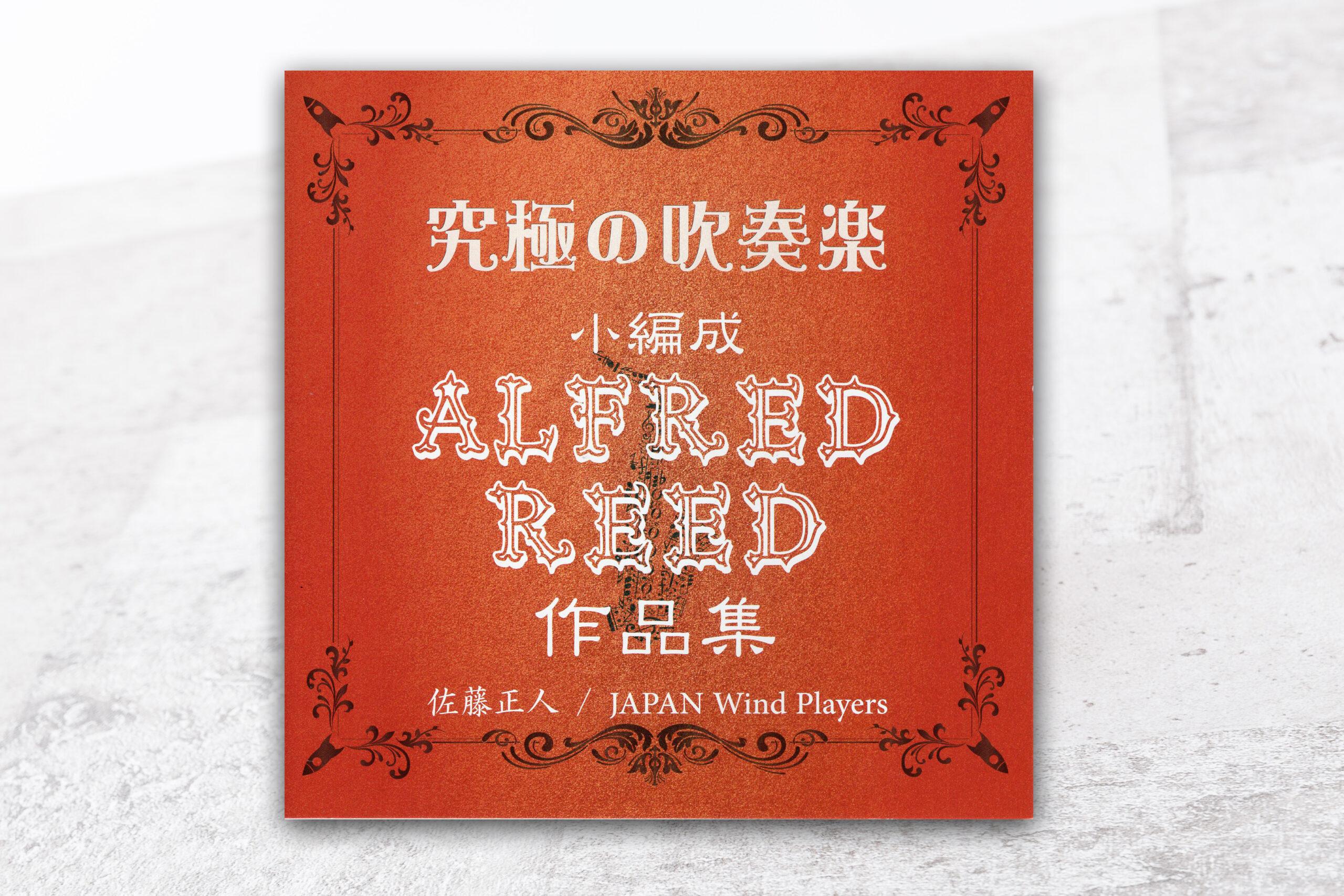 『究極の吹奏楽~小編成アルフレッド・リード作品集』に、「音楽祭のプレリュード」「ミュージックメーカーズ」(A.リード/坂井貴祐 編曲)が収録されています。