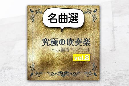 『究極の吹奏楽~小編成コンクールvol.8【名曲選】』に、「バッカスの行列」(ドリーブ/坂井貴祐 編曲)が収録されています。