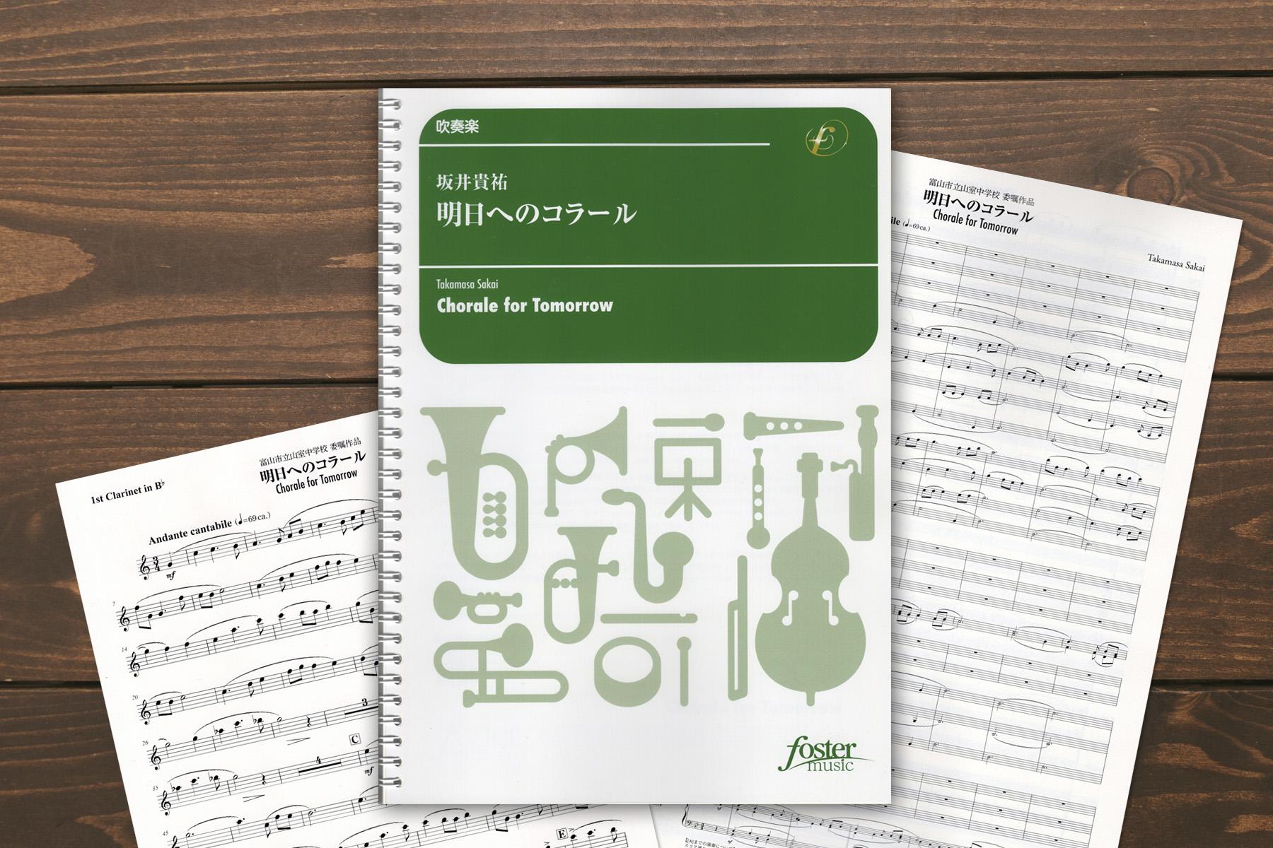 フォスターミュージックより『明日へのコラール』(坂井貴祐 作曲)が出版されました。