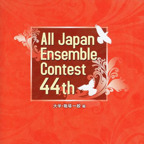 第44回 全日本アンサンブルコンテスト (2枚組)