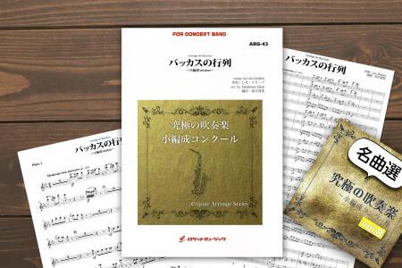 ロケットミュージックより『バッカスの行列』(ドリーブ/坂井貴祐 編曲)が出版されました。