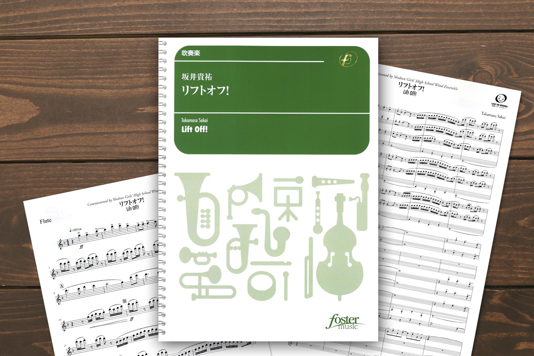 フォスターミュージックより『リフトオフ!』(坂井貴祐 作曲)が出版されました。
