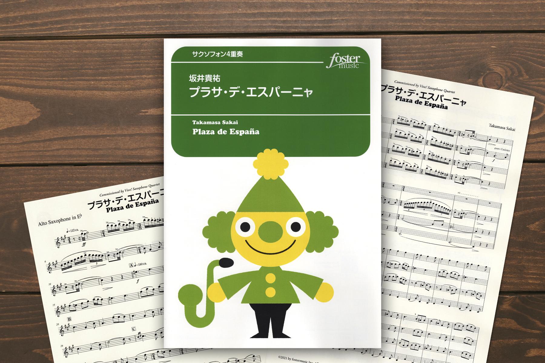フォスターミュージックより『プラサ・デ・エスパーニャ』(坂井貴祐 作曲)が出版されました。
